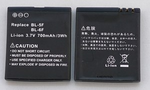 Nokia N93i N95,6290,E65 950mah